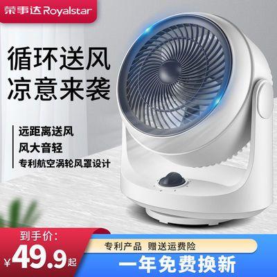 38862/荣事达空气循环扇电风扇落地家用台式风扇静音办公室涡轮对流台扇