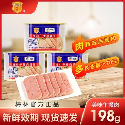37864/中粮梅林午餐肉罐头198g*2罐装火锅螺蛳粉下饭菜熟食猪肉即食品