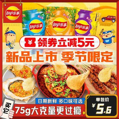 新品上市乐事薯片75g*2/4/8包多口味零食批发休闲食品小吃