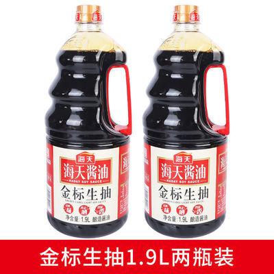 海天酱油金标生抽1.9L/1.28L点蘸炒菜凉拌腌制泡制调味品高鲜酱油