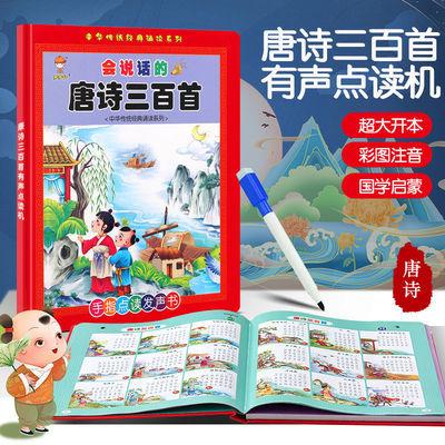 唐诗三百首完整版精准发声绘画功能启蒙益智手指点读书幼儿早教