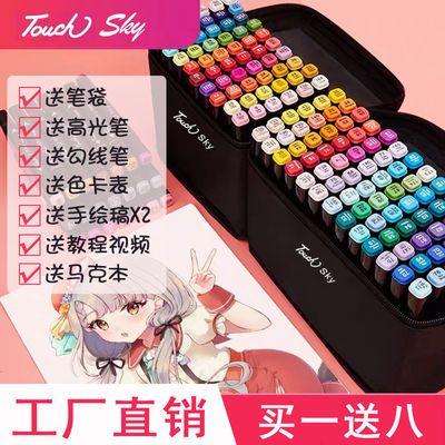 正品touch馬克筆套裝小學生動漫繪畫設計雙頭彩色筆油性筆美術筆