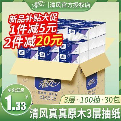 30包清风抽纸原木纸巾3层加厚100抽卫生纸面巾餐巾纸家用批发整箱