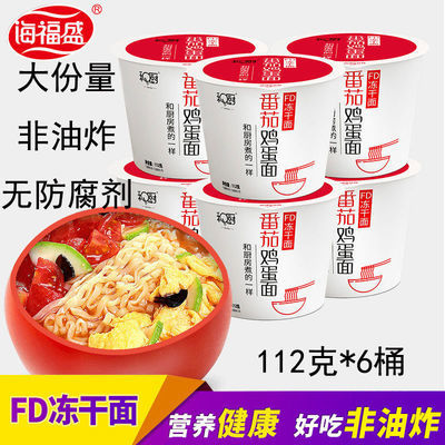 91687/大桶装和厨番茄鸡蛋面6桶整箱装速食面泡面非油炸冻干方便面批发