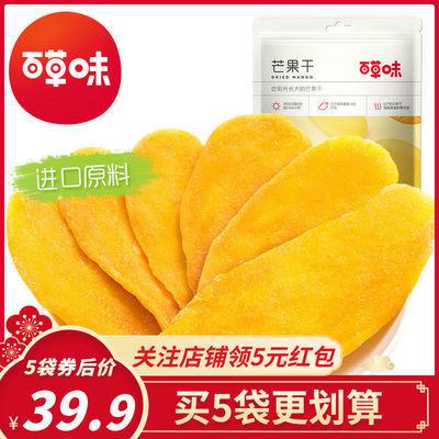 百草味-芒果干120g*5袋果脯蜜饯水果干网红休闲零食小吃120g*1袋