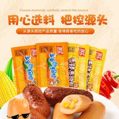 双汇玉米肠香辣香脆肠32g/包小香肠整箱即食零食小烤肠泡面搭档dy