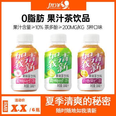 优洋如我清新茶饮料338ml便携小瓶青梅绿茶蜜桃乌龙红茶整箱批发