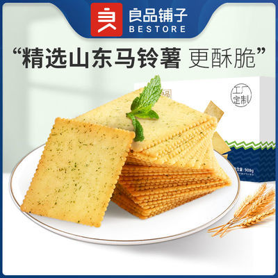 良品铺子酥脆薄饼(海苔味)900g