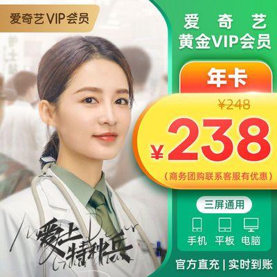 【快团团】爱奇艺vip黄金会员年卡12个月 自动充值