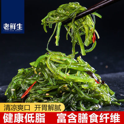 海白菜海藻沙拉