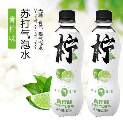 37602/蔬卡柠檬蜜桃苏打气泡水375g*12瓶整箱批发0卡0脂夏日汽水饮料