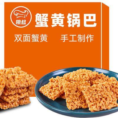 根叔双面蟹黄蛋黄糯米锅巴手工特产网红零食整箱散装休闲办公小吃