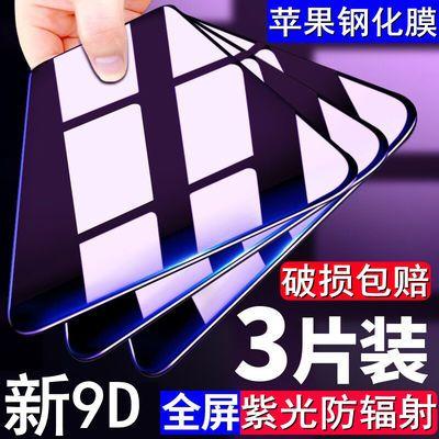苹果11ProMax钢化膜12mini手机膜X/XR/XSMax全屏iPhone6/7/8/Plus