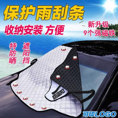 67281/汽车防晒隔热遮阳挡前挡风玻璃遮光罩夏季加厚车罩磁性挡风遮阳板