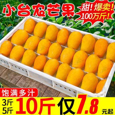 云南小台农芒果2-10斤新鲜小台芒当季水果包邮应季现摘热带芒果