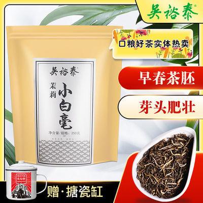 吴裕泰茉莉花茶小白毫半斤装250g芽叶均衡耐泡型花茶