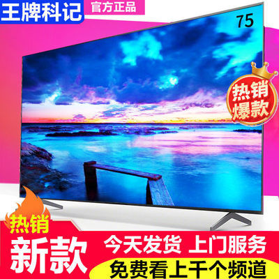 39985/王牌科记55寸液晶电视机32/46/50/60/65/70/75寸4K平板网络语音