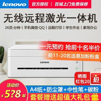 38870/联想M7288W无线激光打印机学生家用连手机迷你a4小型复印一体机