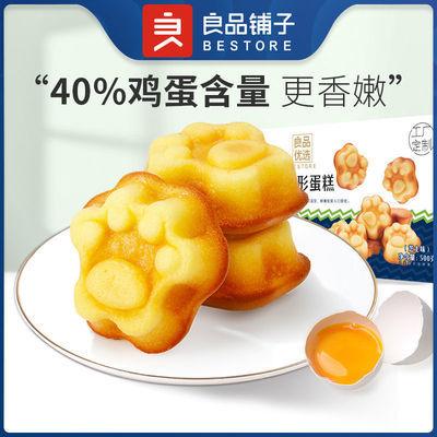 良品铺子猫爪形蛋糕 (芝士味) 500g面包整箱营养早餐萌趣网红零食