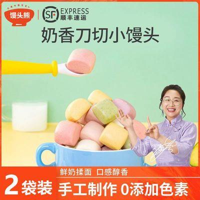 39044/【顺丰冷冻】果蔬馒头儿童营养早餐包子学生无添加奶香小馒头2包