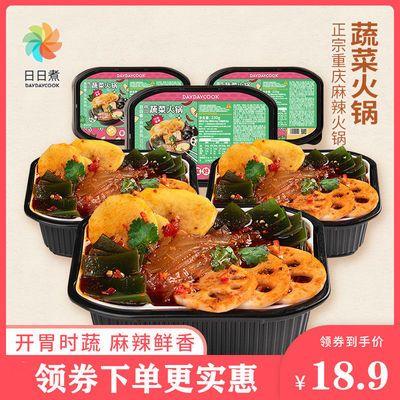 38823/【蔬菜火锅】日日煮自热自助懒人火锅250g盒网红食品自热火锅便宜