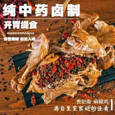 正宗麻椒鸡河南特产网红手撕椒麻鸡整只真空包装即食老母鸡熟食
