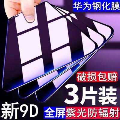 65239/华为nova7/6/5/4/3钢化膜p40p30p20pro全屏mate30/20/10畅享9plus