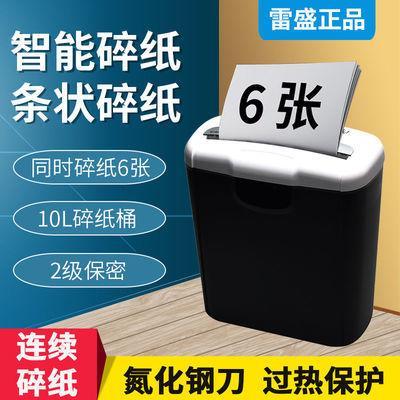 89882/雷盛S610电动迷你家用自动桌面粉碎条状纸张文件2级保密碎纸机