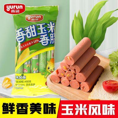 雨润火腿肠玉米肠香肠香甜玉米火腿肠王中王零食儿童香肠2*400g