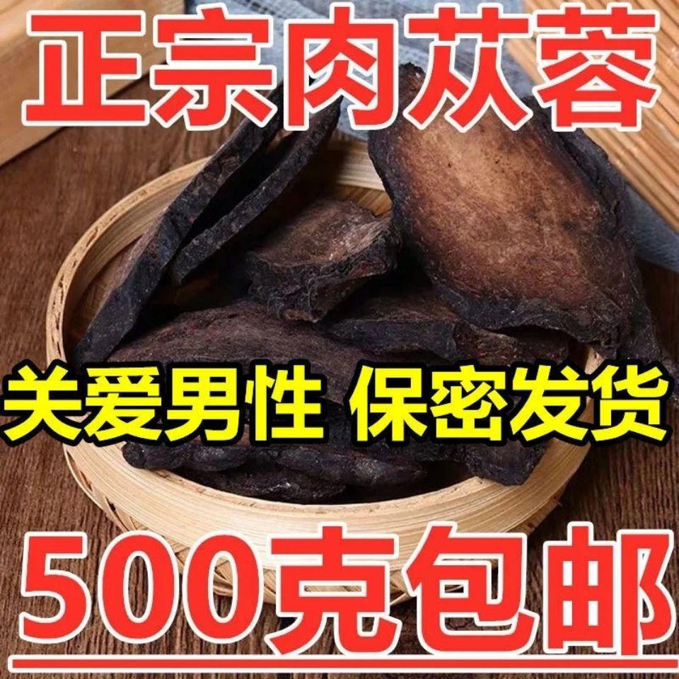 新疆肉苁蓉正品特级淫羊藿锁阳泡茶男性用中药材泡酒材料野生泡水