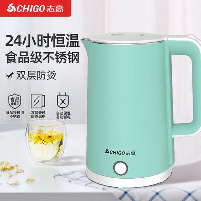 志高电热水壶家用食品级不锈钢烧水壶自动断电大容量电水壶热水壶