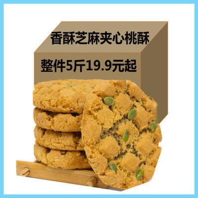 38786/净重5斤夹心桃酥饼干酥饼点心粗粮代餐整箱独立小包装零食散装