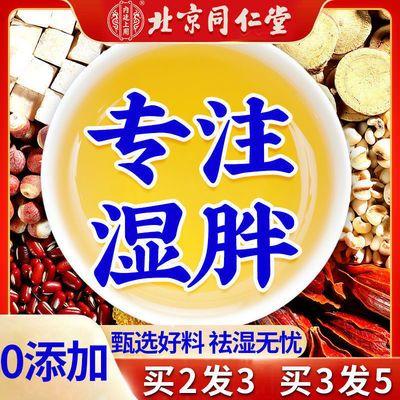 39342/北京同仁堂柠檬红豆薏米茶包祛湿茶大肚子赤小豆橘皮大麦养生茶