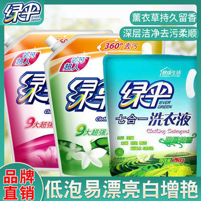 绿伞洗衣液2kg袋装洗衣皂肥皂108g超强去污深层洁净持久留香