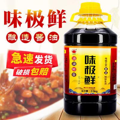 57371/【工厂直销】生抽味极鲜黄豆酱油大豆油批发生抽老抽组合批发
