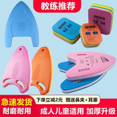 45758/浮板打水板背漂成人儿童初学者学游泳浮板装备 水上浮漂A板手臂圈