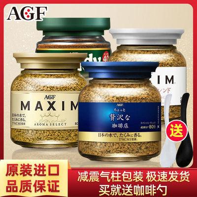 40191/日本进口agf blendy咖啡粉Maxim马克西姆蓝罐无蔗糖纯黑速溶咖啡