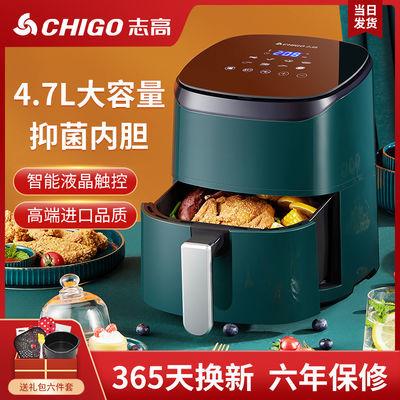 38884/【只换不修】志高正品空气炸锅大容量蛋挞薯条家用智能无油烟4.7L