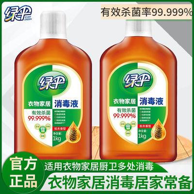 40713/绿伞衣物消毒液1kg瓶衣物除菌剂消毒液杀菌洗衣消毒家用安全松木