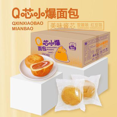 【整箱14/16个】焙乐爆浆软面包零食夹心糕点早餐营养批发特价