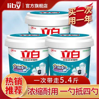 【实惠热卖】立白洗衣粉机洗浓缩洗衣粉桶装抵四勺900g多规格批发