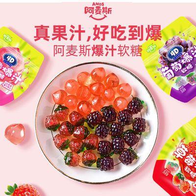 57901/Amos阿麦斯爆汁夹心软糖 4D水果糖酸甜糖果qq软糖儿童零食52g*3袋