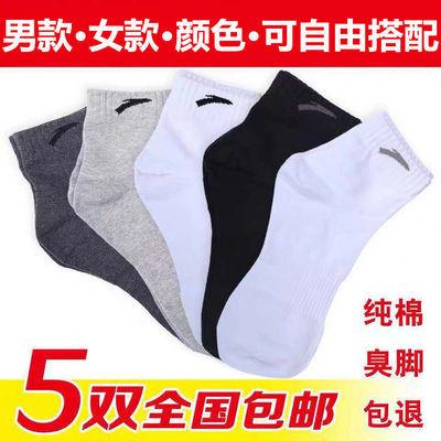 74405/3/5双装安品牌踏春季男袜子纯棉篮球短袜中筒短筒运动袜浅口船袜