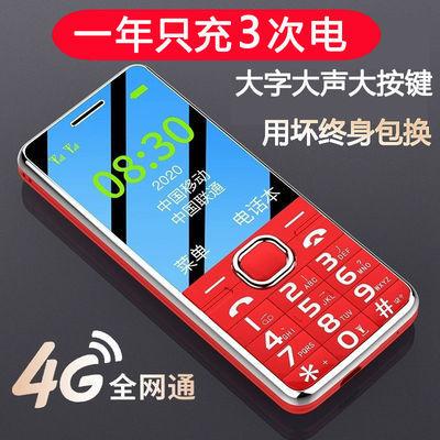 56884/新款老人手机老年机学生备用机老年手机大音量大声4g全网通老人机