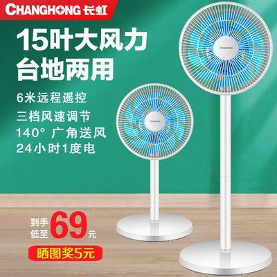 39768/长虹电风扇家用静音落地扇摇头大风力电扇遥控台扇台立两用平面扇