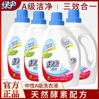 绿伞中性A级洗衣液4瓶共16斤装衣物清洁强力去顽固污渍家庭装