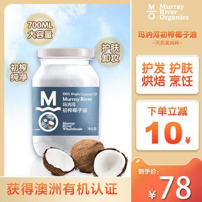 76347/澳洲进口椰子油玛汭河食用油700ml大容量天然护发卸妆护肤初榨油