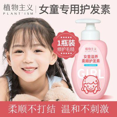 68841/植物主义儿童护发素宝宝女童女学生护发柔顺顺滑发膜小孩专用滋养