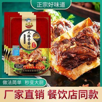 77152/熘香煲大棒骨酱汁酱料排骨红烧肉调料东北秘制配方商用犟骨头家用