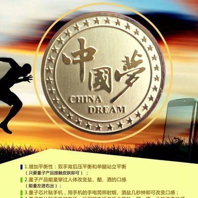 39556/中国梦量子芯片防辐射手机贴(4贴) 国际纪念版5000份(盒装)【6月18日发完】